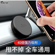sumitap車載儀表台磁吸汽車手機導航支架 車用方向盤多功能硅膠圓扁配件