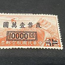 郵票郵票﹣﹣民國航空改作壹萬圓郵票