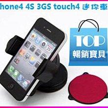 【Love Shop】蘋果iPhone5/4/4 360度旋轉車架/迷你支架/汽車手機架