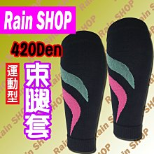 Rain SHOP健康襪館*正品Rain-420丹尼束小腿E6馬拉松 壓縮腿套 束腿套 健康襪 壓力襪 萊卡 現貨台灣製
