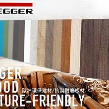 歐製EGGER木板 零甲醛木板 進口塑合板材 防水 抗刮 耐磨  DIY手工藝 裝潢修繕 木板裁板 非密集板【空間特工】