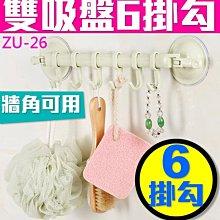 【傻瓜批發】(ZU-26)雙吸盤6掛鉤 強力吸盤 浴室 廚房 免釘 免鑽 毛巾 衣服 掛鉤 板橋自取