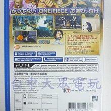 PSV PS VITA 海賊王 航海王 海賊無雙 3 (日文版)**(二手商品)【台中大眾電玩】