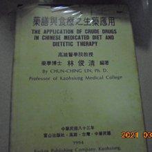 林俊清--藥膳與食療之生藥應用(精裝本)共1本.*牛哥哥二手書