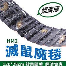 板橋現貨-120cm加長型滅鼠魔毯-強力黏鼠板/粘鼠板 老鼠籠/滅鼠器/捕鼠夾/捕鼠器/捕鼠籠【傻瓜批發】(WJ-88)
