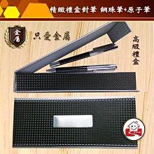 精緻禮盒對筆 鋼珠簽子筆+中性原子 金屬筆  HAPPY玩家 B91