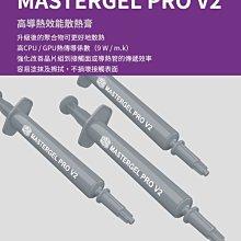 [地瓜球@] Cooler Master MasterGel Pro V2 散熱膏 導熱膏 酷媽