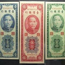 【5A】紅藍綠 43年藍綠壹圓、44年伍圓 三張 無折98-99新(已售完)