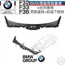 BMW原廠 F32 F33 F36 雨刷蓋板 + 前擋下膠條 寶馬 林極限雙B 51717285920