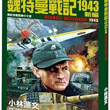 《中華玩家》魏特曼戰記1943/重製版 (A4大開本,小林源文作品) **原價380元,特價優惠300元**