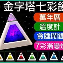 【傻瓜批發】金字塔七彩鐘 萬年曆時鐘鬧鐘 溫度計華式攝氏 貪睡功能七彩變色8種鈴聲 客製化印logo 禮贈品 板橋可自取