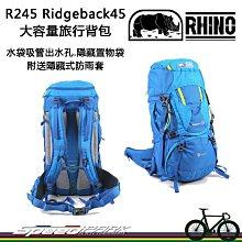 【速度公園】RHINO犀牛 R245 大容量旅行背包 隱藏式防水套 水袋吸管孔 多種收納袋,登山背包 露營背包 旅遊背包