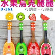 【傻瓜批發】(D-361)水果烏克麗麗 可調音可彈奏 吉他 益智 音樂啟蒙 兒童玩具 攝影道具 禮物 彈奏 玩具樂器
