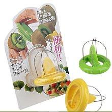 [煮婦私房窩]  奇異果 免削皮 切割神器 省時省力 蘋果 火龍果 去核 去籽 哈密瓜 水蜜桃
