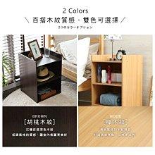 臥室 外宿 客廳【澄境】附插座二層空櫃 BO029  床頭櫃 沙發邊桌 收納櫃 電話桌 置物櫃