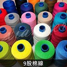 『線人』 棉線 9股棉線 20色 編織 勾織 縫紉 0.9mm 900碼 提花 織布 勾背袋 SP線 織布機