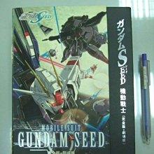 A0-2cd☆2004年『MOBILE SUIT GUNDAM SEED 機動戰士 DVD共25碟』《完全版+劇情版》