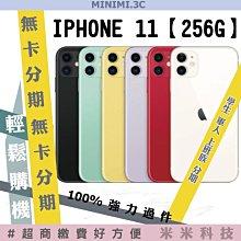 IPHONE 11【256G】另有64G 128G 全新 無卡分期24期專案 可二手機福利機貼換【MINIMI3C】