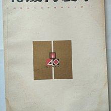 [文福書坊] 40歲再襲擊:皇冠40週年-1994年2月出版-前面部分有水痕、無註記、7成新