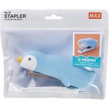淳祿工作室-MAX STAPLER 動物造型 釘書機 NO.10針 企鵝 北極熊 海象