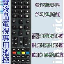【偉成】聲寶電液晶電視遙控器/適用型號:LM-42V8T/LM-32V8T/LM-24S6P