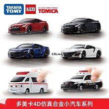 【新品上市】日本TOMY多美卡4D仿真合金小汽車模型聲效振動體感GTR警車救護車