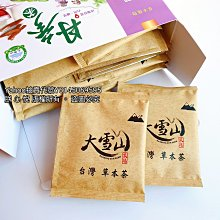 【大雪山農場】丹參茶20包/盒---新品上市 工作打拚必備