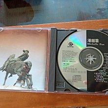 潘越雲 對你的十個疑問 日本版CD