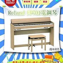 造韻樂器音響- JU-MUSIC - ROLAND F701 數位鋼琴 電鋼琴 (黑色/淺木紋色/白色)