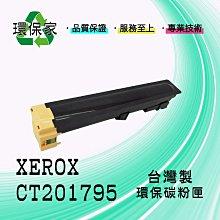 【含稅免運】XEROX CT201795高容量 適用 DC 2056