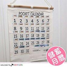 HH婦幼館 韓國存錢月曆 儲蓄月曆31格掛袋 收納袋【3B072N015】