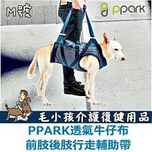 【三吉米熊】台灣PPARK前肢後肢介護用輔助帶/狗狗行走輔助帶/行走輔助胸背帶/熟齡犬老犬復健M號
