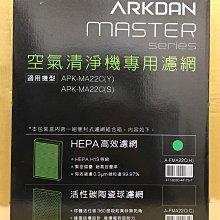 【Jp-SunMo】阿沺ARKDAN高效清淨除濕機_HEPA高效濾網A-FMA22C(H)_適用APK-MA22C
