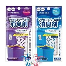 [霜兔小舖]日本代購 日本製 垃圾桶除臭貼片 橘子香 薰衣草香 消臭芳香去味 廚餘桶