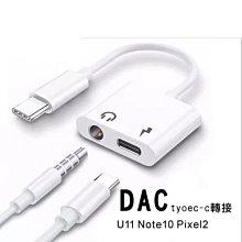 Note20 s20 s21 note10 DAC 規格 TYPE-C 轉 3.5mm 音頻線 轉接線 音源線 轉接頭