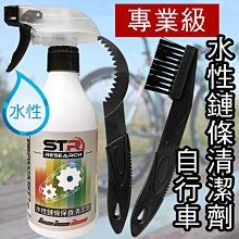 【基礎清潔兩件組】STR-PROWASH單車/自行車水性鏈條保養清潔劑+齒輪工具組*防鏽配方*輕鬆乳化髒汙*好沖洗不殘留