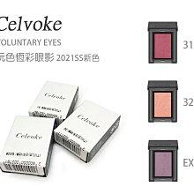 CELVOKE #31 #32 #EX08 玩色恆彩眼影 2021SS新色 (1.1g)