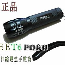 POKO百可公司貨CREE T6 U2 搭配最頂級PANASONIC 松下3400MAH保護板鋰電池/頭燈大全配