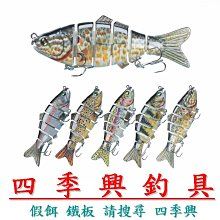 ** 四季興 ** A02 12cm 31g 路亞 假餌 6節 多節魚 魚餌 海釣路亞 仿真魚餌 硬餌