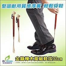 金獅櫸木高級鞋拔32cm 高品質精品鞋拔 紳士皮鞋休閒鞋娃娃鞋高跟鞋帆船鞋樂福鞋╭*鞋博士嚴選鞋材*╯
