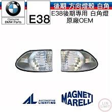 BMW E38 方向燈 角燈 白 後期 AL MARELLI OEM 林極限雙B