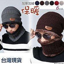 台灣製現貨!內裡加絨針織男毛帽 保暖 女毛帽 針織帽 絨毛 帽子 加厚毛帽 脖圍 圍脖 毛線帽 套頭帽|大J襪庫Y-11