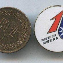 【竹仔城-國民黨-紀念章】中國國民黨第15次 全國代表大會紀念1--琺瑯上色