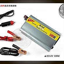 小齊的家 全新500w DC TO AC 點煙器 汽車電源轉家用電源 12V直流轉交流 110V 電源轉換器