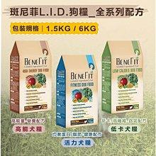 【BENEFIT斑尼菲】L.I.D.高能犬糧 1.5kg 鴨肉糙米配方