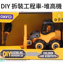 ◎寶貝天空◎【DIY 拆裝工程車-堆高機】兒童拼裝玩具車,拆裝組合工具,模型車,螺絲螺母螺絲起子組裝玩具