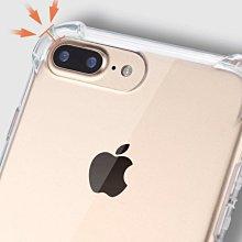 iPhone 7 4.7吋 5.5吋 i7 Plus / i8 空壓殼 氣墊 四角加固 透明 防摔 不發黃 空氣殼