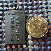 (泉鑒齋)G37 紀元2594(昭和9年)年神奈川縣聯合青年團體育大會參加章