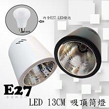 摩燈概念坊 E27 LED 13CM LED吸頂筒燈 商空燈具 居家 夜市必備燈款