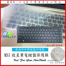 MSI GF63 GS65 P65 PS42 PS63 GF65 微星  鍵盤膜 鍵盤保護膜 鍵盤套